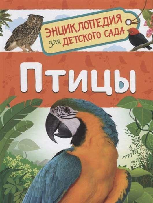 Птицы. Энциклопедия для детского сада.