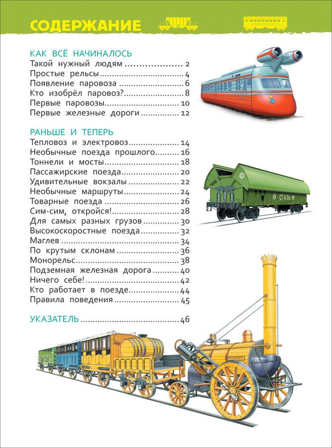 Поезда. Энциклопедия для детского сада.