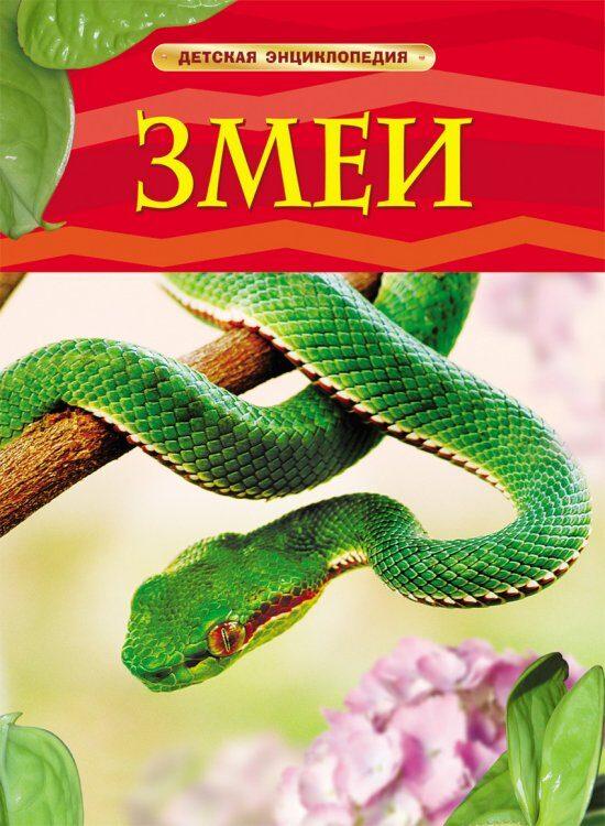 Змеи. Детская энциклопедия. Росмэн