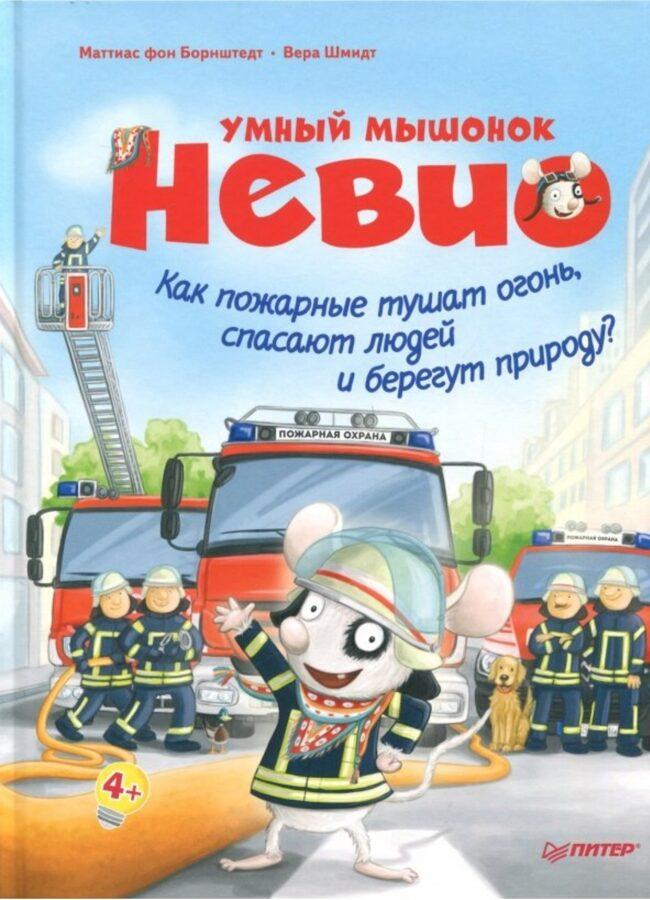 Умный мышонок Невио. Как пожарные тушат огонь, спасают людей и берегут природу? М. фон Борнштедт. В.Шмидт