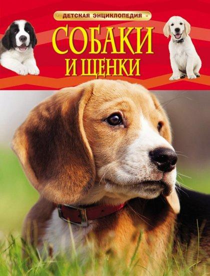 Собаки и щенки. Детская энциклопедия.