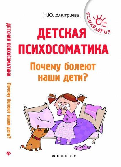 Детская психосоматика. Почему болеют наши дети? Н.Ю.Дмитриева