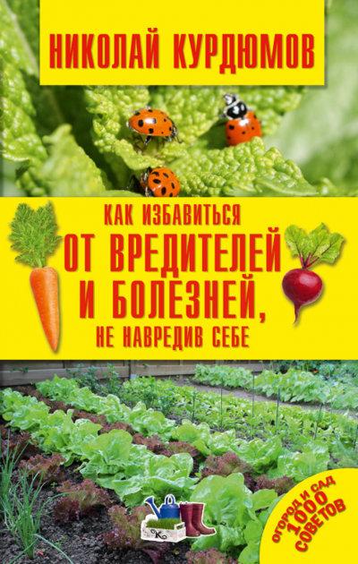 Как избавиться от вредителей и болезней, не навредив себе. Николай Курдюмов.