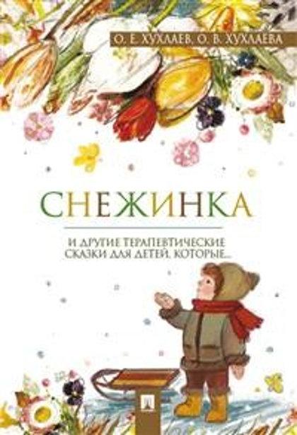 Снежинка. И другие терапевтические сказки, которые... О.Е.Хухлаев, О.В.Хухлаева