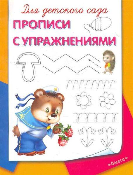 Прописи с упражнениями для детского сада