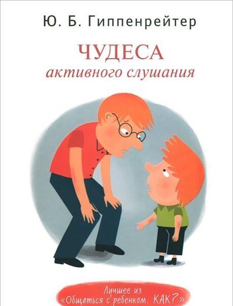 """Чудеса активного слушания. Лучшее из """"Общаться с ребенком. Как?"""". Ю.Б.Гиппенрейтер"""
