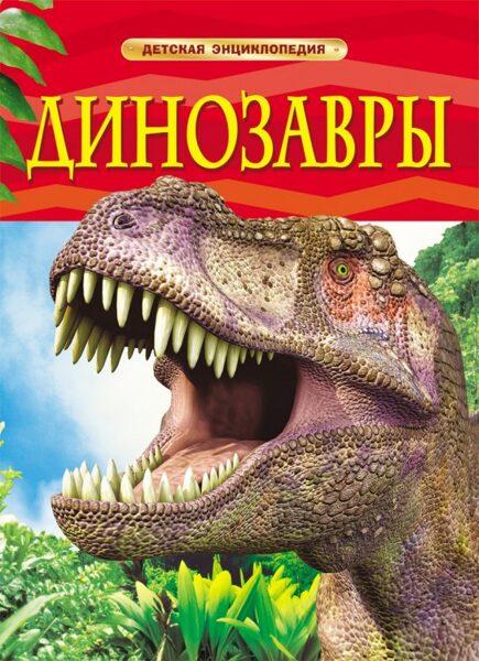 Динозавры. Детская энциклопедия. Росмэн