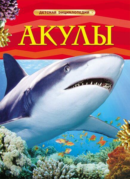 Акулы. Детская энциклопедия. Росмэн