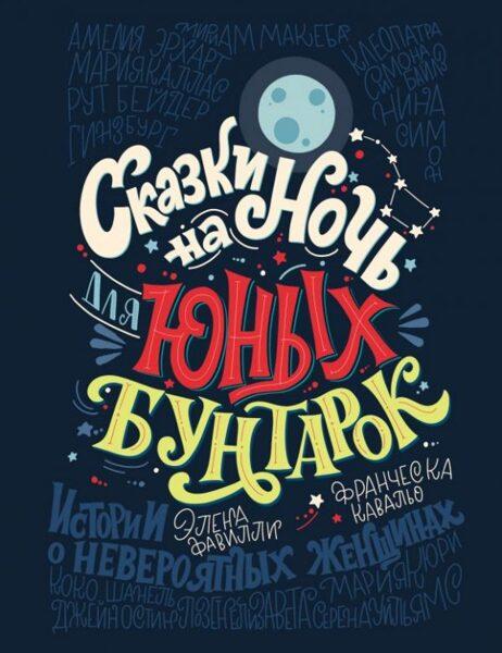 Сказки на ночь для юных бунтарок. Вдохновляющие истории для детей и не только.
