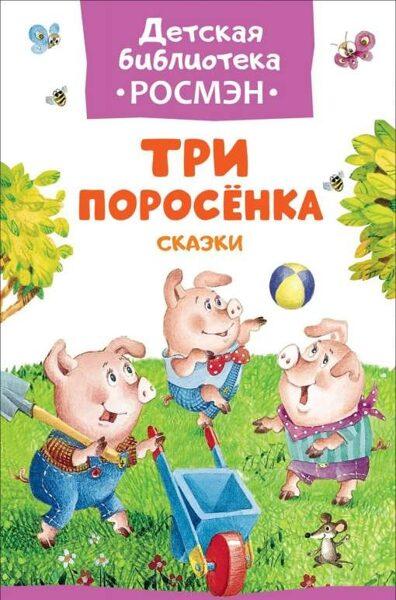 Три поросенка. Детская библиотека Росмэн