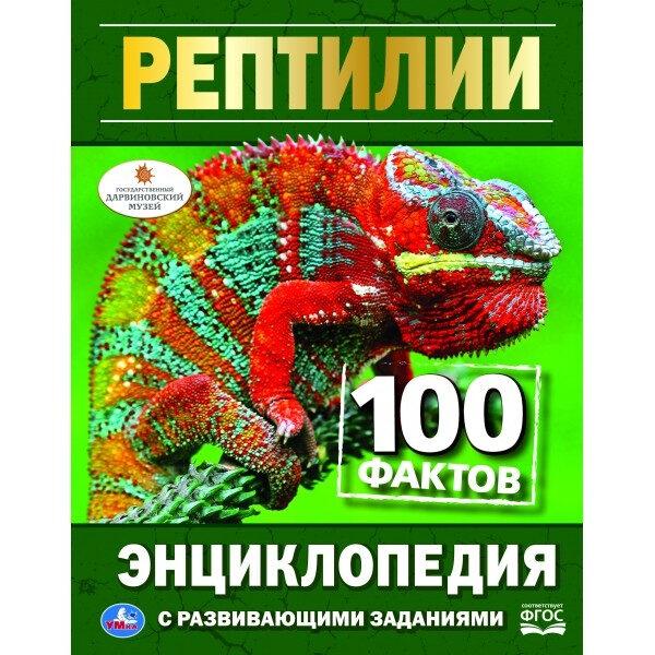 Рептилии. 100 фактов. Энциклопедия с развивающими заданиями.
