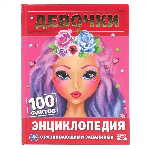 Девочки. 100 фактов. Энциклопедия с развивающими заданиями