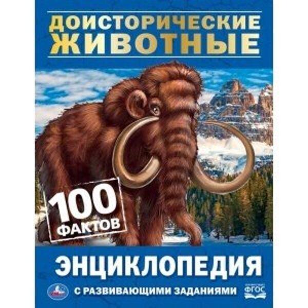 Доисторические животные. 100 фактов. Энциклопедия с развивающими заданиями