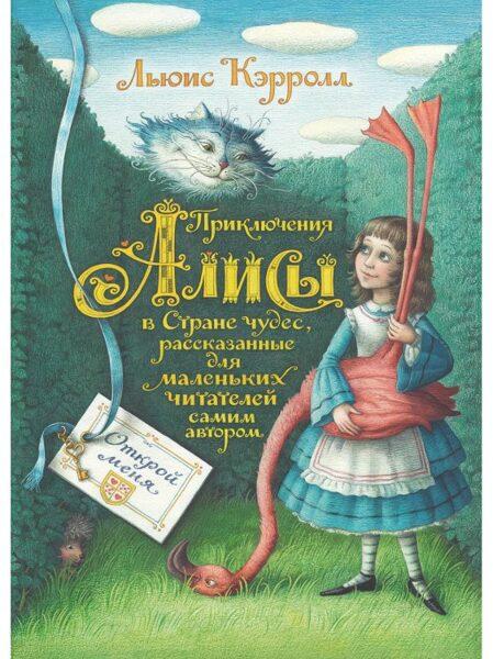 Приключения Алисы в Стране чудес, рассказанные для маленьких читателей самим автором. Льюис Кэрролл