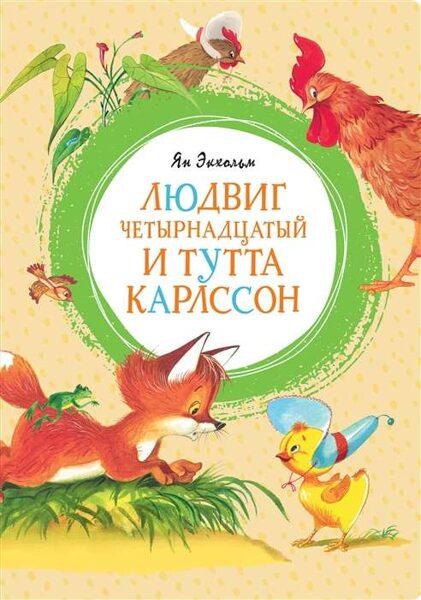 Людвиг Четырнадцатый и Тутта Карлсон. Ян Экхольм