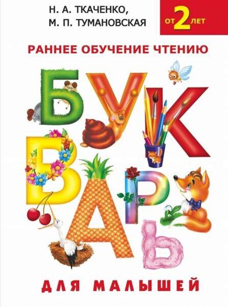 Букварь для малышей. от 2 лет. Раннее обучение чтению. Н.А.Ткаченко. М.П.Тумановская