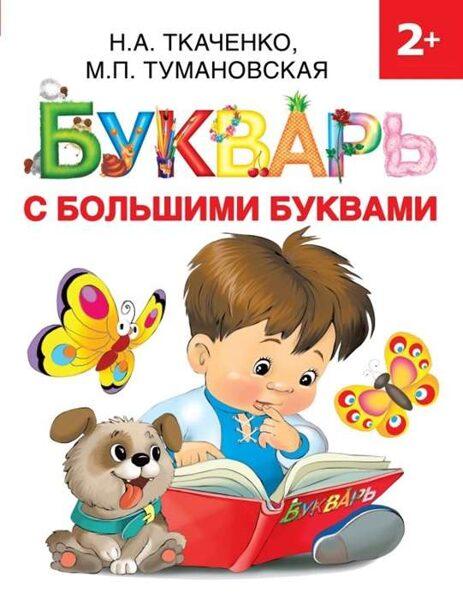 Букварь с большими буквами. 2+ Н.А.Ткаченко. М.П.Тумановская