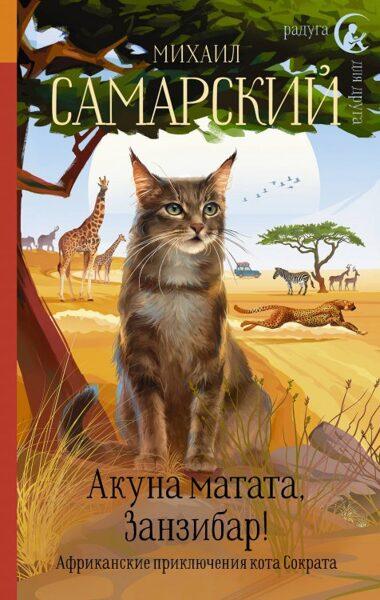 Акуна Матата, Занзибар! Африканские приключения кота Сократа. Радуга для друга. М.Самарский