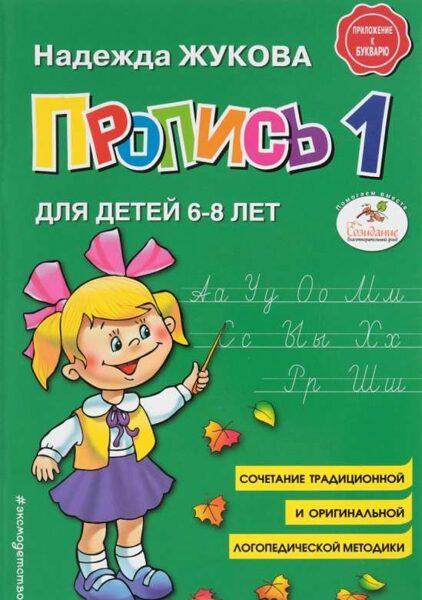 Пропись 1: для детей 6-8 лет. Надежда Жукова