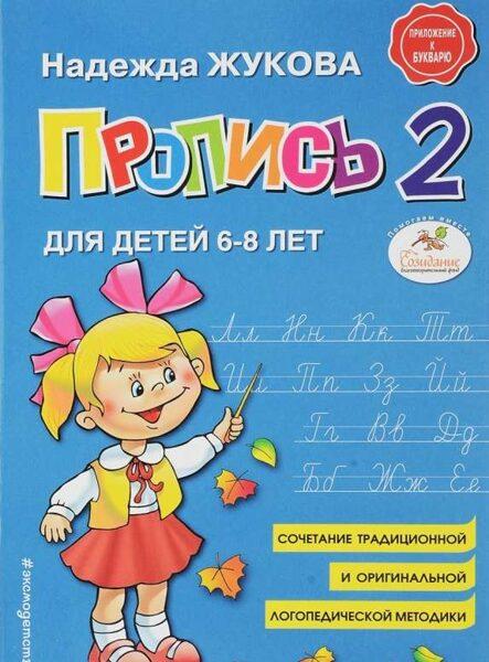 Пропись 2: для детей 6-8 лет. Надежда Жукова