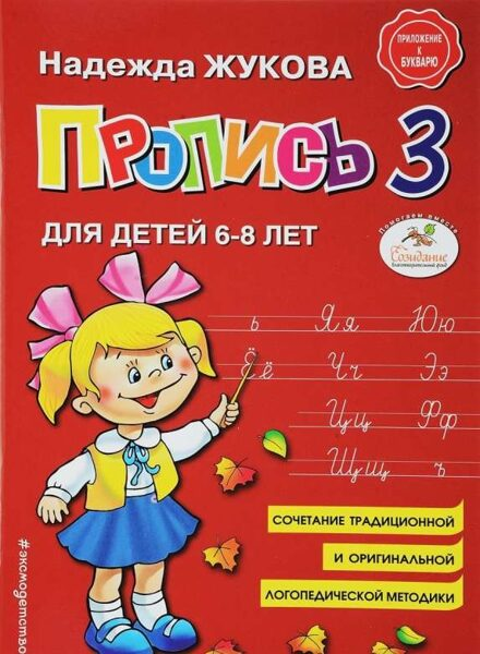 Пропись 3: для детей 6-8 лет. Надежда Жукова