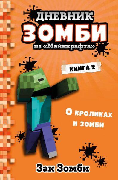 Дневник Зомби из Майнкрафта. Книга 2. О кроликах и зомби