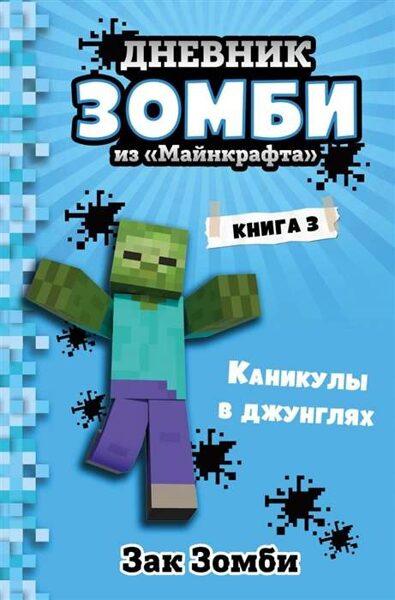 Дневник Зомби из Майнкрафта. Книга 3. Каникулы в джунглях