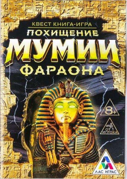 Книга-игра поисковый квест Похищение Мумии Фараона