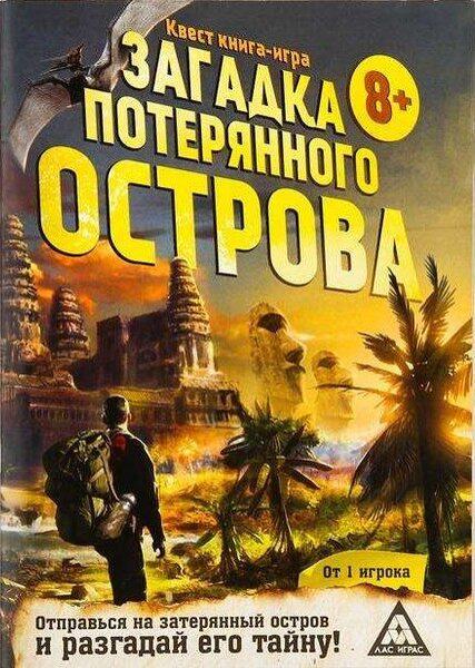 Книга-игра поисковый квест Загадки потерянного острова