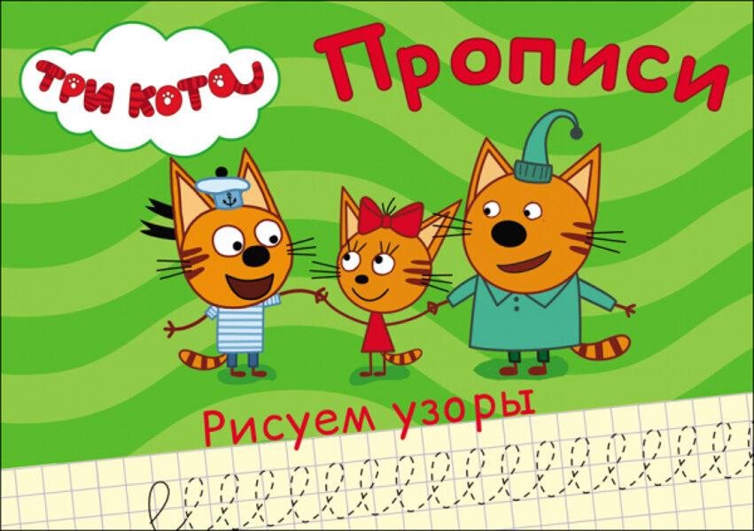 Три кота. Прописи. Рисуем узоры