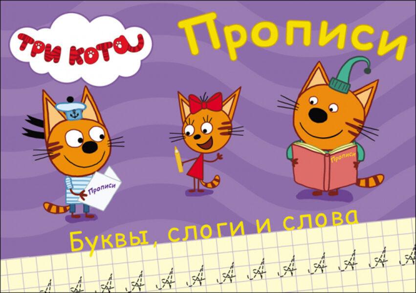Три кота. Прописи. Буквы, слоги и слова