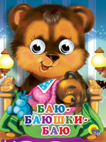 Баю-баюшки-баю. В.Нестеренко. Картонная книжка с глазками для малышей.