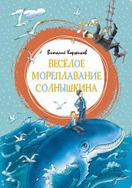 Веселое мореплавание Солнышкина. Виталий Коржиков