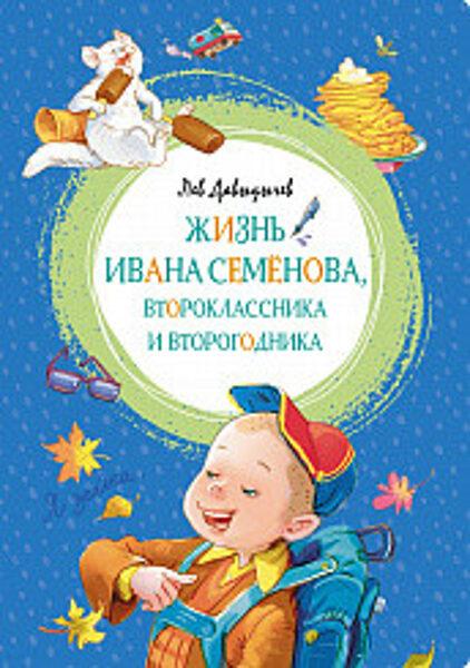 Жизнь Ивана Семёнова, второклассника и второгодника. Лев Давыдычев