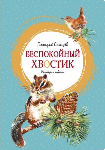 Беспокойный хвостик. Рассказы и повести. Геннадий Снегирев