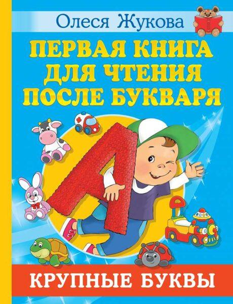 Первая книга для чтения после букваря. Олеся Жукова