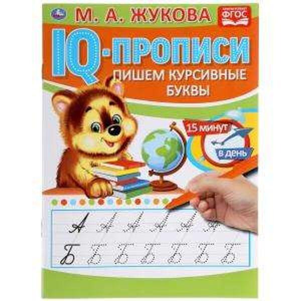 Пишем курсивные буквы. IQ-прописи. М.А.Жукова