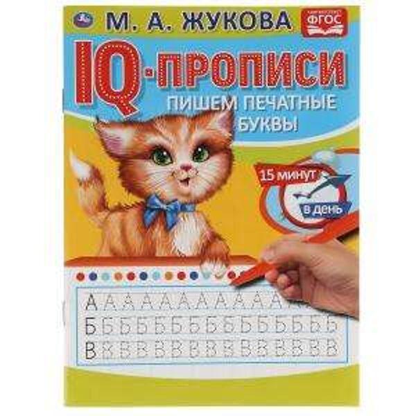 Пишем печатные буквы. IQ-прописи. М.А.Жукова