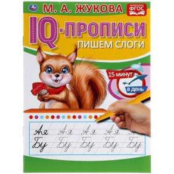 Пишем слоги. IQ-прописи. М.А.Жукова