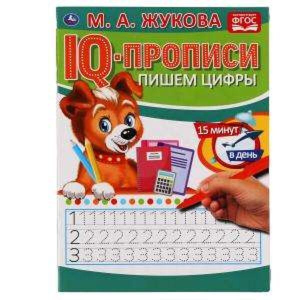 Пишем цифры. IQ-прописи. М.А.Жукова