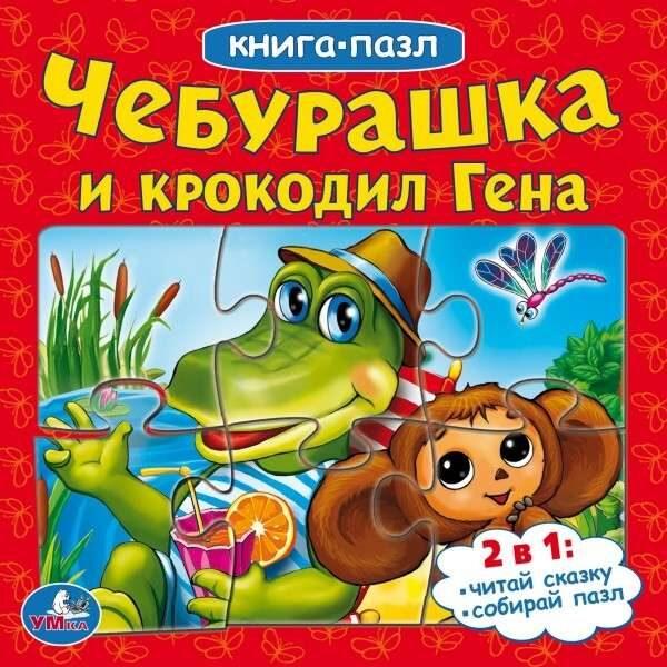 Чебурашка и крокодил гена. Книга-пазл. Умка