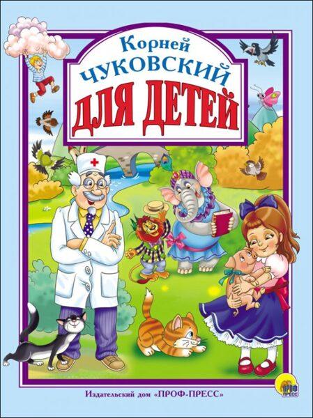 Для детей. Корней Чуковский