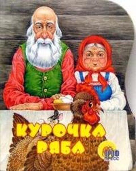 Курочка Ряба. Картонная книга для малышей
