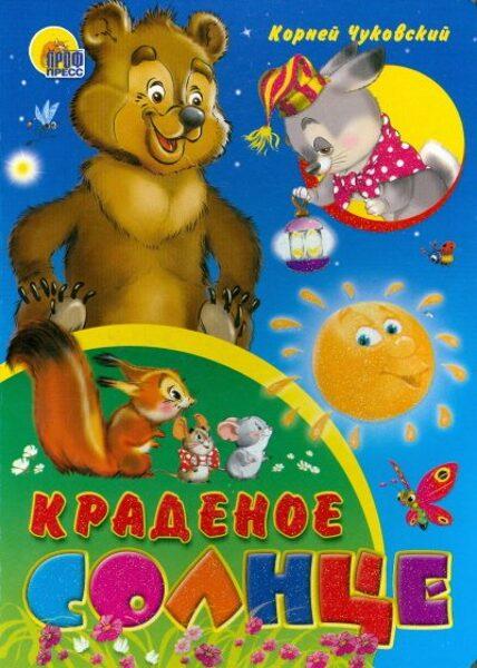 Краденое солнце. К.Чуковский. Картонная книга для малышей
