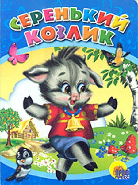 Серенький козлик. Картонная книга для малышей