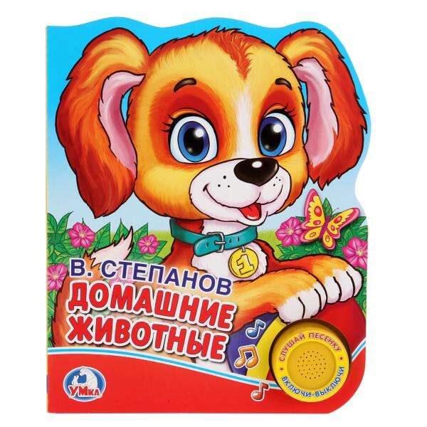 Домашние животные. В.Степанов. Музыкальная книжка-игрушка