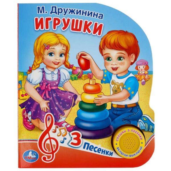 Игрушки. М.Дружинина. Музыкальная книжка-игрушка