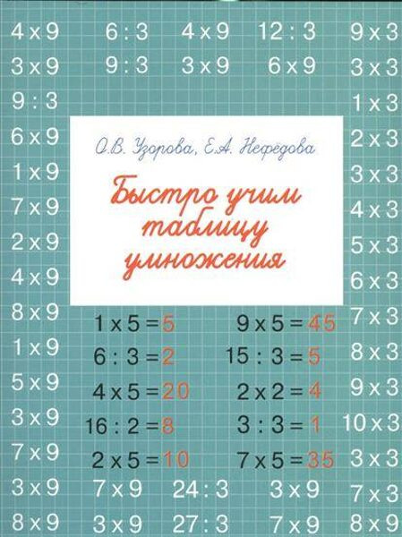 Быстро учим таблицу умножения. О.В.Узорова