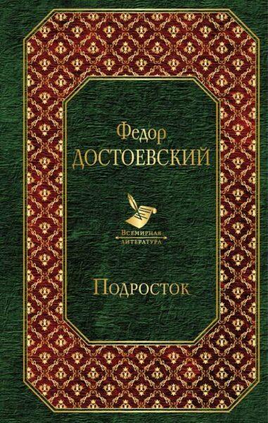 Подросток. Ф.Достоевский