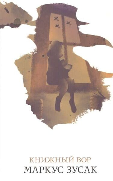Книжный вор. М.Зусак